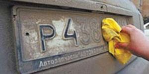 Статья 12.2. Управление транспортным средством с нарушением правил установки на нем государственных регистрационных знаков. 01