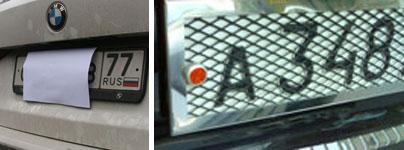 Статья 12.2. Управление транспортным средством с нарушением правил установки на нем государственных регистрационных знаков. 06
