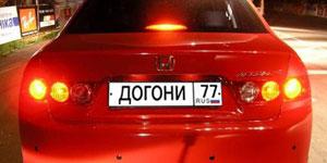 Статья 12.2. Управление транспортным средством с нарушением правил установки на нем государственных регистрационных знаков. 08