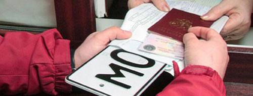 Тема 2. Нарушения, связанные с правилами установки государственных регистрационных знаков. 01