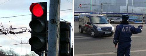 Тема 12. Проезд на запрещающий сигнал светофора или на запрещающий жест регулировщика. 01