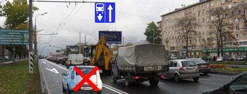Тема 17.1. Нарушение требования «Не создавать помех движению маршрутных транспортных средств». 10