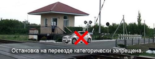 Тема 19. Нарушение правил остановки или стоянки транспортных средств. 01