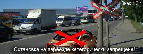 Тема 19. Нарушение правил остановки или стоянки транспортных средств. 02