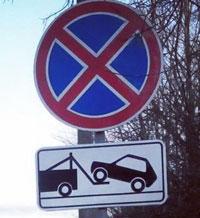 Тема 19. Нарушение правил остановки или стоянки транспортных средств. 06_3