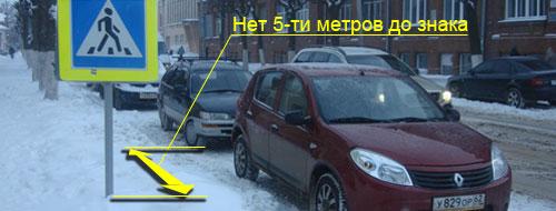 Тема 19. Нарушение правил остановки или стоянки транспортных средств. 15