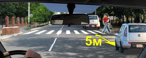 определения межличностной при одностороннем движении парковаться после пешеходного перехода же