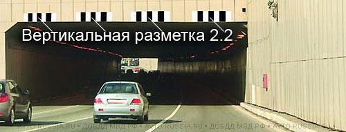 03.vertikalnaya-razmetka-2-2.jpg