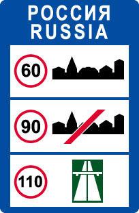 Разрешенная скорость для автобусов
