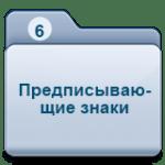 Первый блок экзаменационных задач ГИБДД