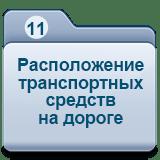 Второй блок экзаменационных задач ГИБДД 2-11