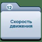 Второй блок экзаменационных задач ГИБДД