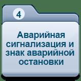 Второй блок экзаменационных задач ГИБДД 2-4