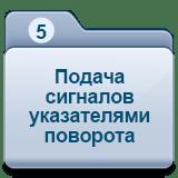 Второй блок экзаменационных задач ГИБДД 2-5