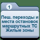 Четвертый блок экзаменационных задач ГИБДД 4-1