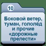Четвертый блок экзаменационных задач ГИБДД 4-10