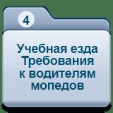 Четвертый блок экзаменационных задач ГИБДД 4-4