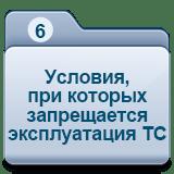 Четвертый блок экзаменационных задач ГИБДД 4-6