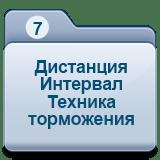 Четвертый блок экзаменационных задач ГИБДД 4-7