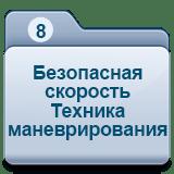 Четвертый блок экзаменационных задач ГИБДД 4-8