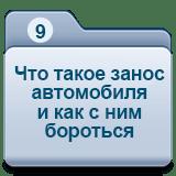 Четвертый блок экзаменационных задач ГИБДД 4-9