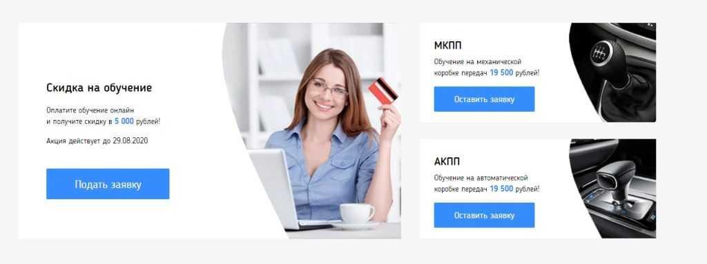 Автошкола Наставник в Санкт-Петербурге Screenshot_182-1024x383