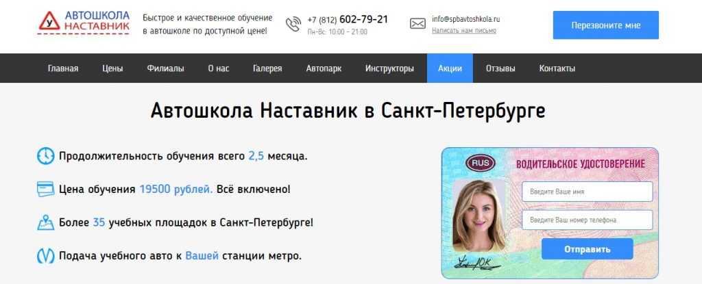 Автошкола Наставник в Санкт-Петербурге Screenshot_183-1024x415