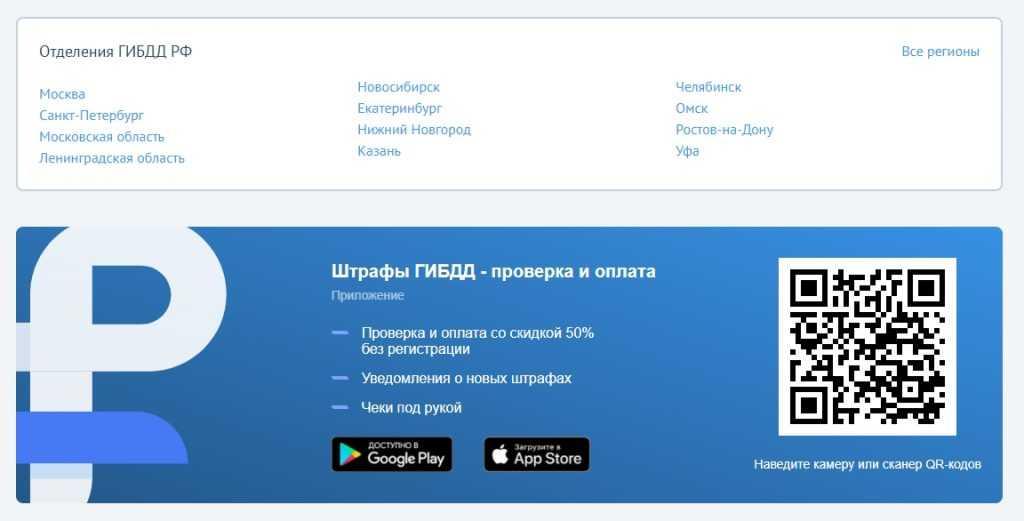 Как оплатить штраф через интернет? Screenshot_200-1024x521