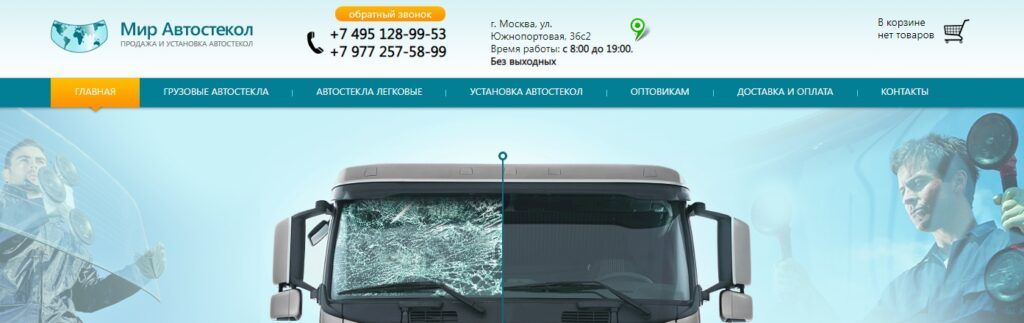 Что нужно знать о замене автостекол Screenshot_218-2-1024x323