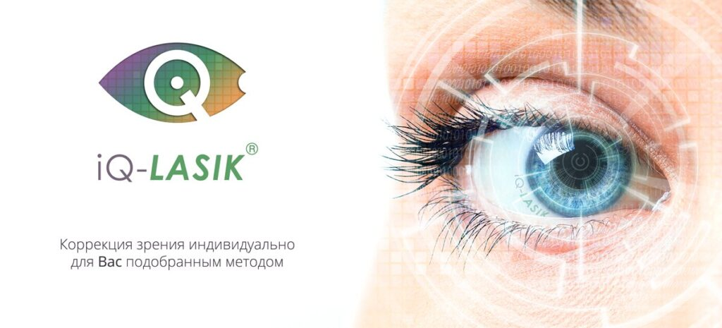 Лазерная коррекция зрения - новый взгляд на мир iqlasik3_ru-1024x465
