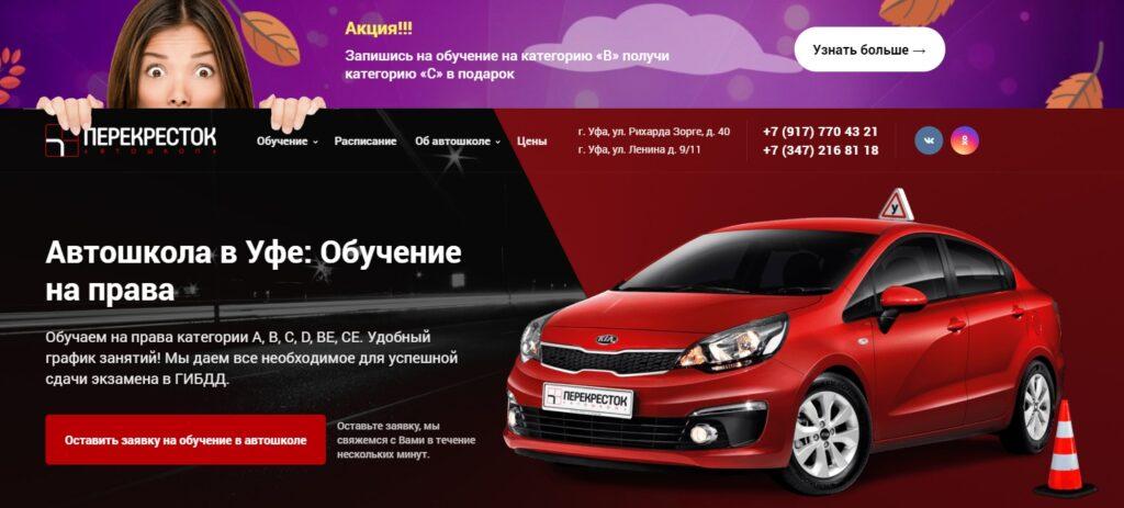 Выбираем автошколу в Уфе Screenshot_258-1-1024x463