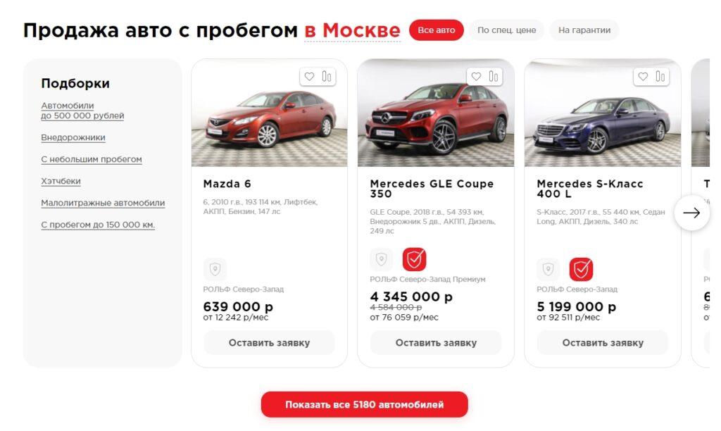 Выбор авто с пробегом Screenshot_258-2-1024x612