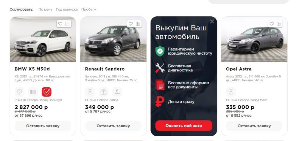 Выбор авто с пробегом Screenshot_260-1024x475