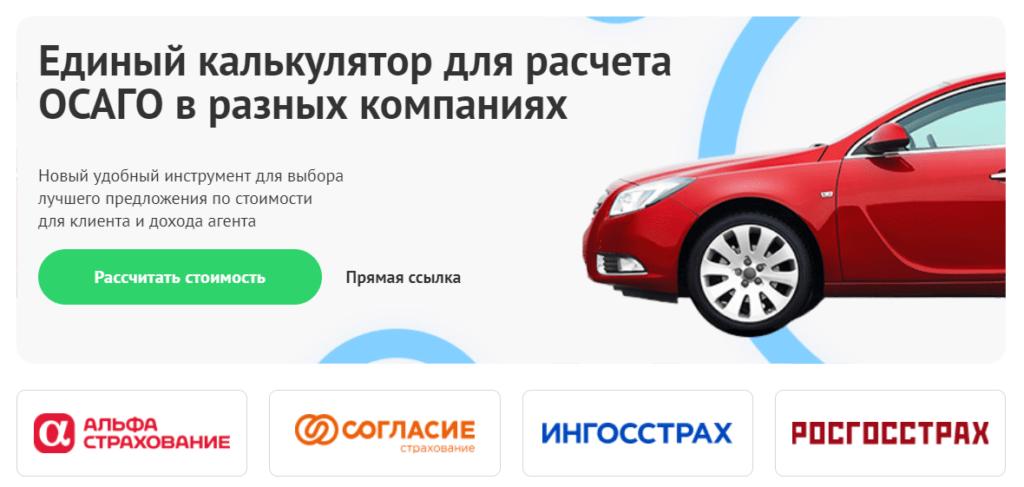Как проверить полис ОСАГО на подлинность? pzxvlyyqvysowosk8ckws04sg8ccws-1024x487