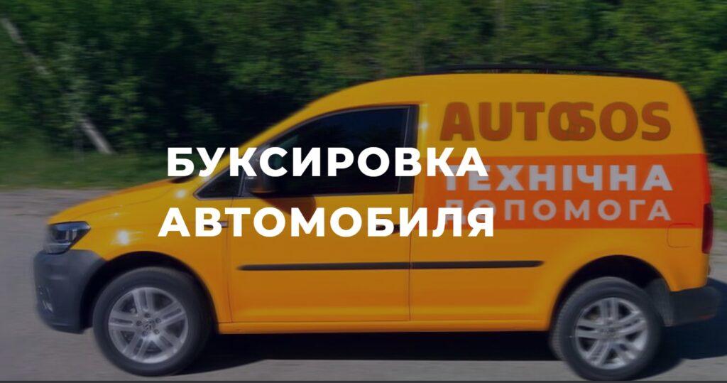 Буксировка авто в Киеве Screenshot_264-1024x539