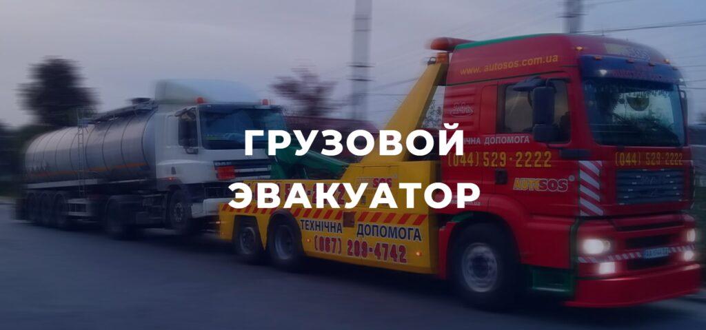 Буксировка авто в Киеве Screenshot_274-1-1024x479