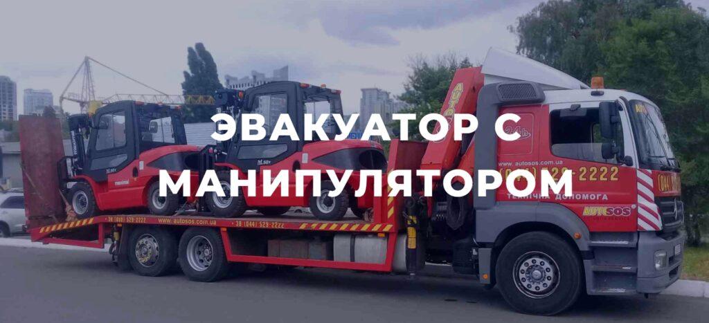 Буксировка авто в Киеве
