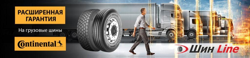 Какие параметры грузовых шин наиболее важны?