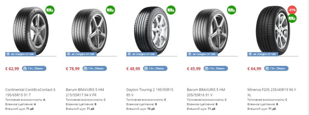 Выбираем автомобильные шины в интернет-магазине kaup24.ee Screenshot_264-1024x384