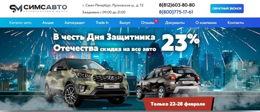 Автомобиль в кредит - максимально выгодные условия Screenshot_289-1024x440