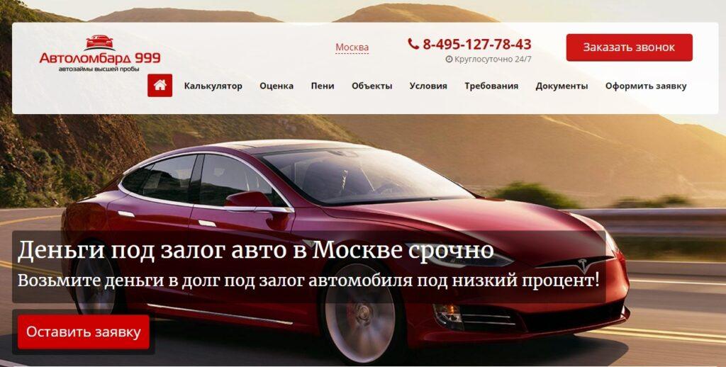 Деньги под залог автомобиля в Автоломбард 999 Screenshot_295-1024x518