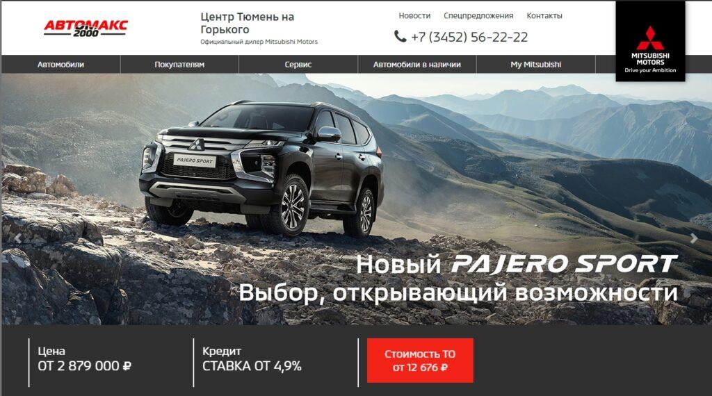 Покупка автомобилей Мицубиши в Тюмени
