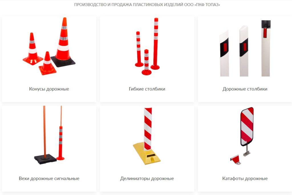 Опознавательные столбики: виды и преимущества Screenshot_391-1024x685