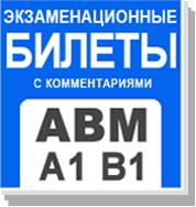 Билеты ABM