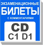 Билеты CD