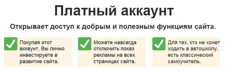 Платный аккаунт prem
