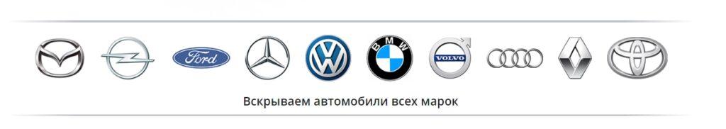 Профессиональные услуги по легальному вскрытию автомобиля без повреждений Screenshot_339-1024x182